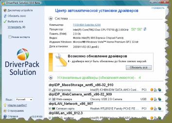 скачать service pack solution