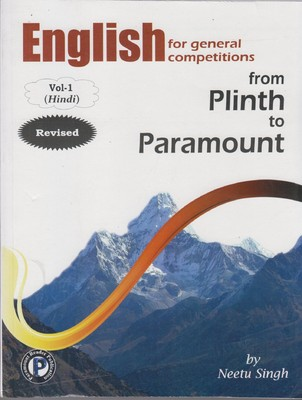 Download Paramount English (Plinth to Paramount) Both Volume -1, 2 Free