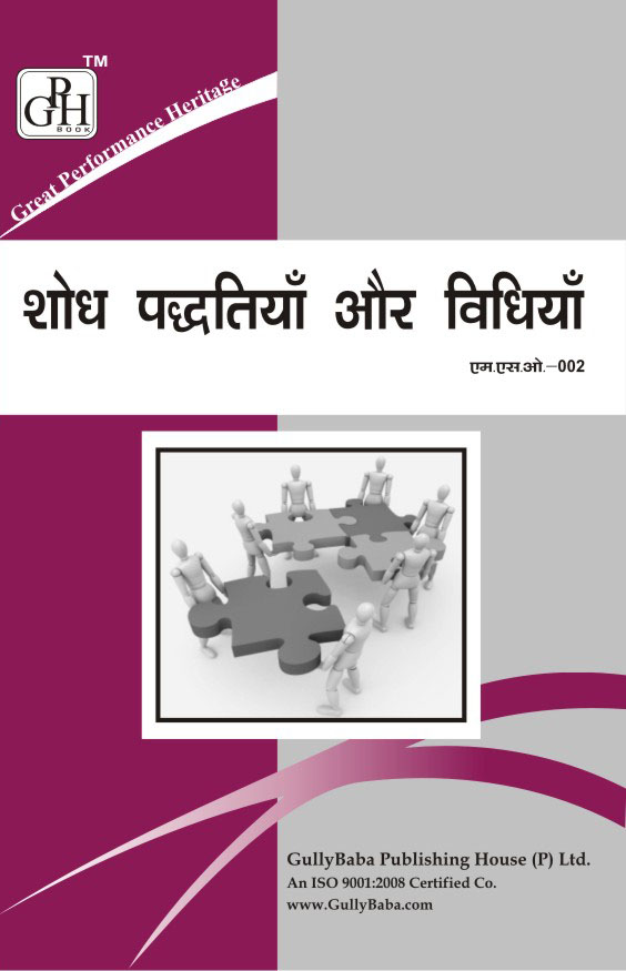 Mso 002 Research Methods And Methodologies In Hindi Medium
