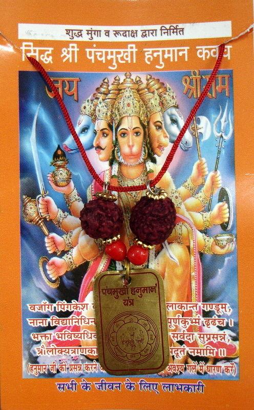 Sidh Shri Panchmukhi Hanuman Kavach Yantra Locket Pandent